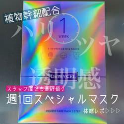 スタッフレビュー 1 / 田中
