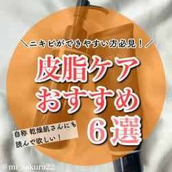 スタッフレビュー 1 / さくら